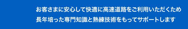 西日本高速道路パトロール関西株式会社