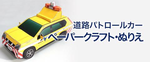 道路パトロールカー ペーパークラフト・ぬりえ
