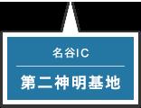 名谷IC 第二神明基地